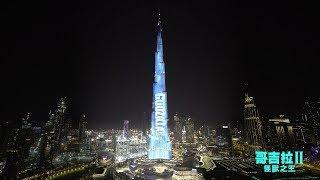 【哥吉拉 Ⅱ 怪獸之王】佔領世界最高杜拜哈里發塔