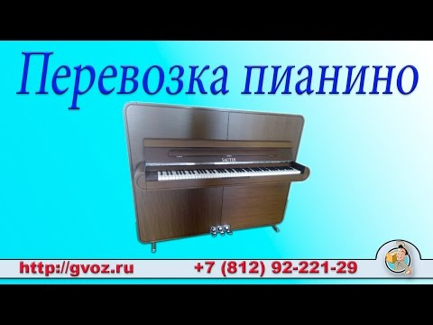 Перевозка пианино компания Gvoz, подъем без салазок