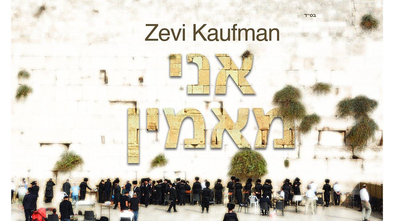 ANI MAAMIN - ZEVI KAUFMAN- LYRIC VIDEO