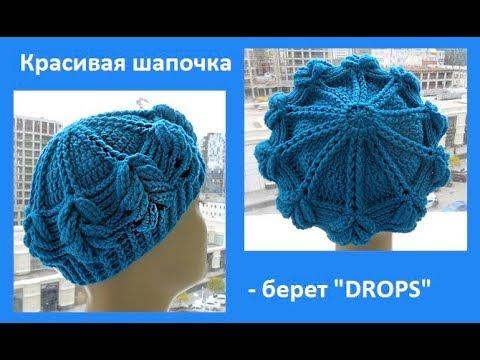 """Очень красивая шапочка - берет """"DROPS"""",вязание крючком,crochet Hat (шапки № 155)"""