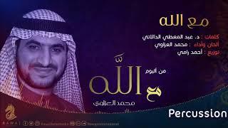 محمد العزاوي || مع الله ( ايقاع ) من البوم مع الله || Official Audio
