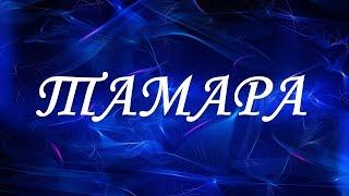 видео Имя Тамара: Значение имени Тамара