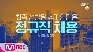 superintern 'Mnet X JYP' 최종 선발된 슈퍼인턴은 정규직 채용! 181120 EP.0