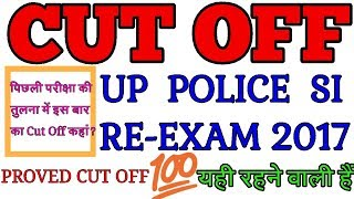 UP SI CUT OFF 2017|| UP POLICE SI EXPECTED CUT OFF 2017|| UP SI FINAL CUT OFF MARKS 2017