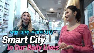 한국에서는 이런 스마트…