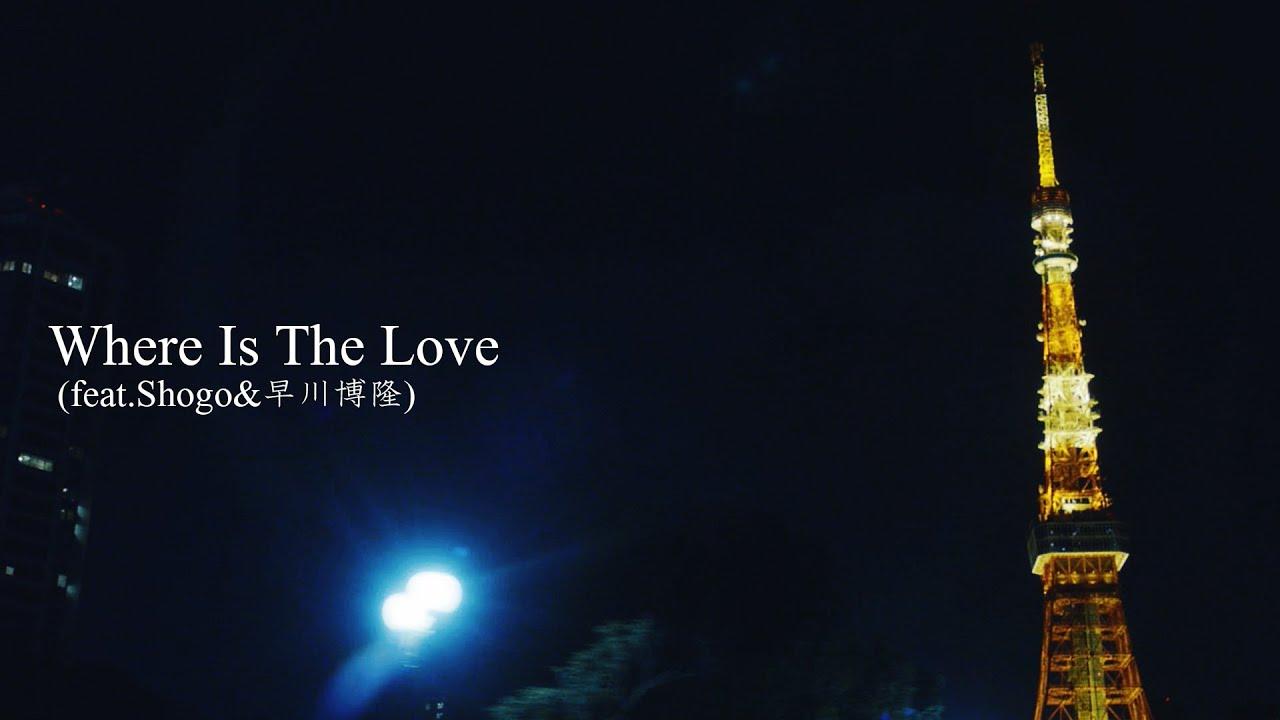 #電音部 -港白金女学院-『Where Is The Love (feat. Shogo&早川博隆)』Music Video 【ベストアルバム予約受付中!】