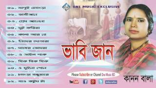 Vabijaan Kanonbala । ভাবিজান কাননবালা । Bangla Full Audio Album । One Music BD ।