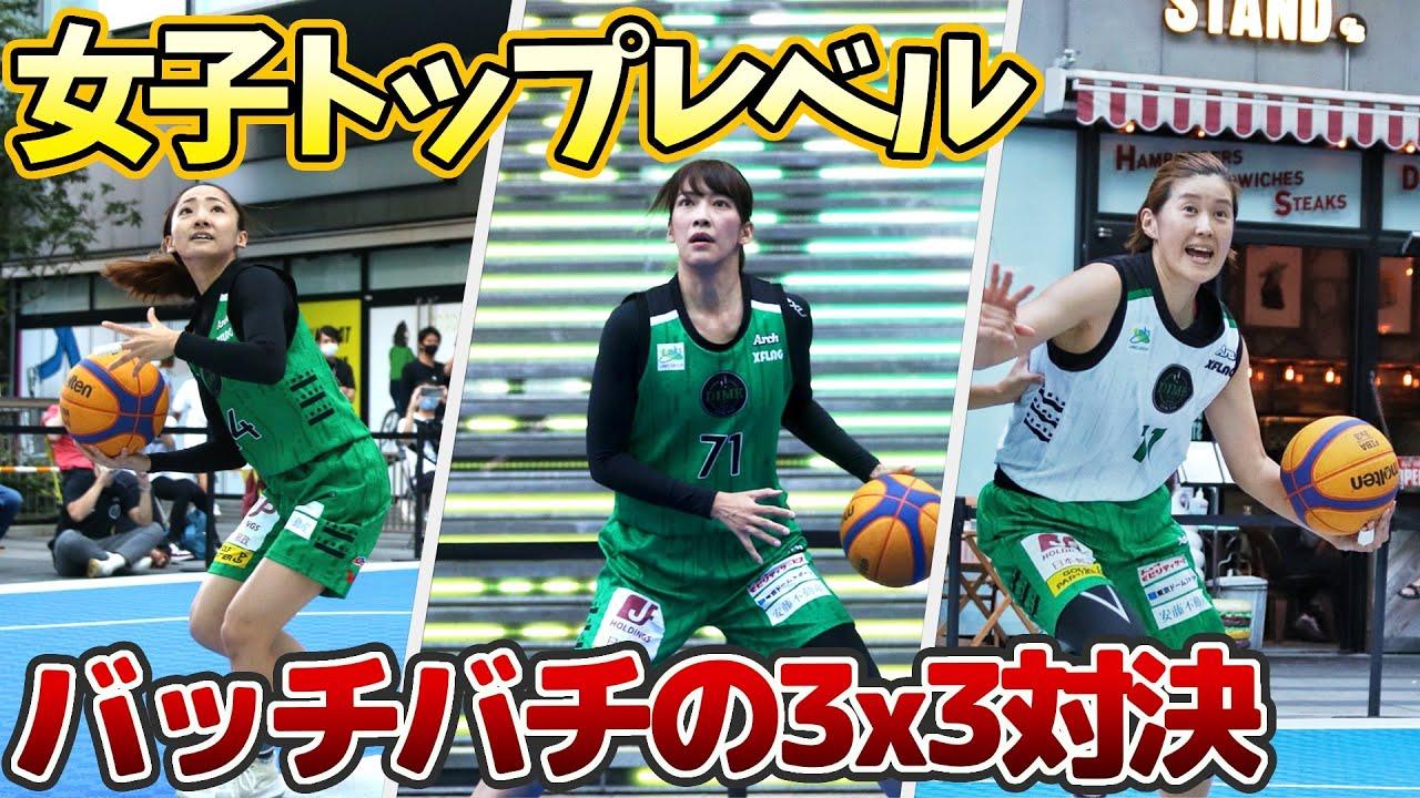 【バスケ】女子トップ選手の大激戦!驚くほどシュートが決まる3x3対決!