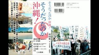 そうだったのか 沖縄! 尖閣研究家發見の新史料 尖閣の日本人について日...