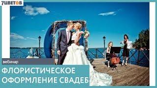 Флористическое оформление свадьбы. Вебинар Ольги Шаровой и компании 7ЦВЕТОВ