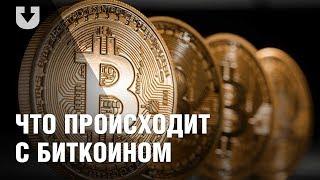 Объясняем, что происходит с биткоином