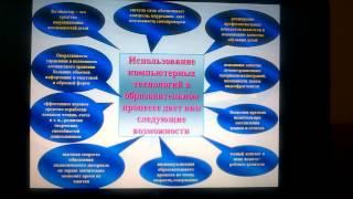 Использование ИКТ в условиях ДОУ