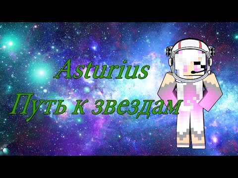 Asturius: Путь к звездам №8 Лучший способ поиска алмазов