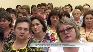 Вопросы воспитания школьников - главное на августовской конференции