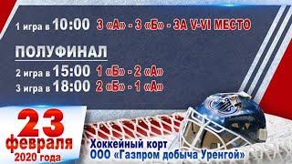 Полуфинал 1Б - 2А
