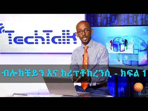 S12 Ep.6 [Part 1] - ክሪፕቶከረንሲና ቢትኮይን | Cryptocurrency & Bitcoin - TechTalk With Solomon