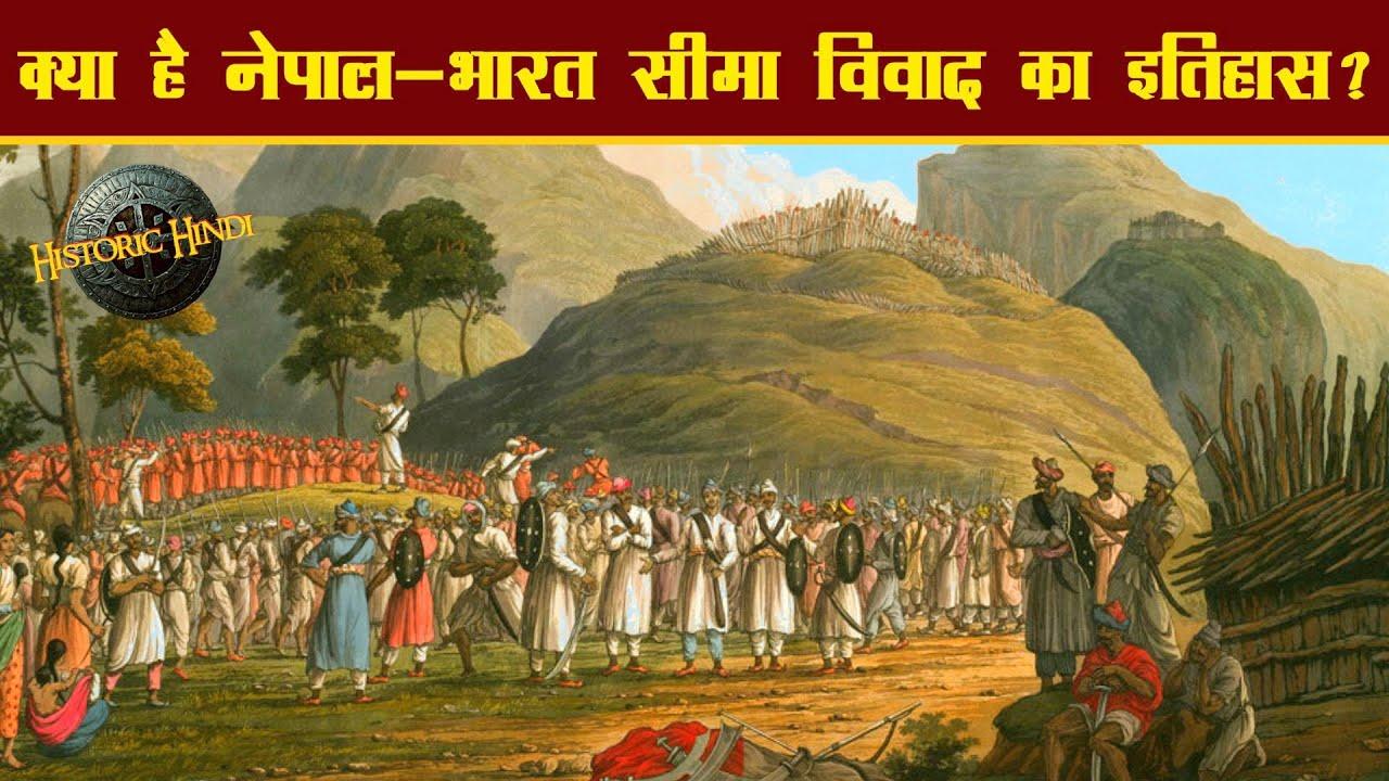 क्या है नेपाल-भारत सीमा विवाद का इतिहास? | सुगौली संधि का इतिहास | Sugauli Sandhi History in Hindi