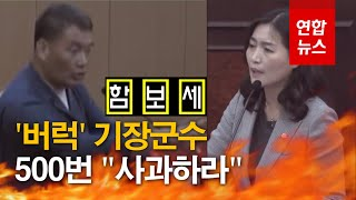 [함보세] 군수의 4시간 고성 소동…난장판 된 기장군 의회 / 연합뉴스 (Yonhapnews)