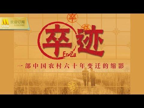 """【1080P Full Movie】《卒迹/Er Zu》中国特色的""""阿甘正传""""(范雷 / 卢映 / 董娉)"""