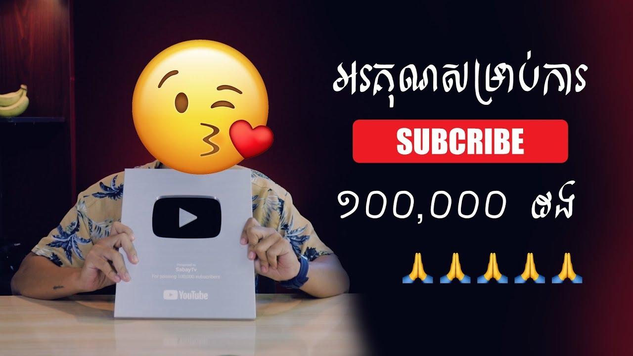Sabay អរគុណ Fan ដែល បាន Subscribe Channel រហូត ដល់ ១០០K ...