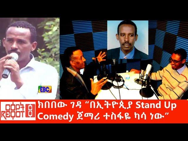 "Ethiopia: ""Comedian Tesfaye Kassa Is The Beginner Of Stand Up Comedy"" Kebebew Geda"