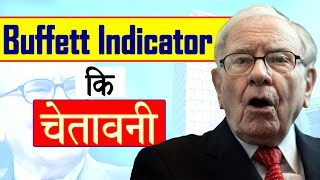 Buffett Indicator | Buffett indicator explained | हिंदी | Buffett Indicator 2020 | Aryaamoney