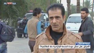 العراق.. هل تمثل عودة الخدمة الإلزامية حلا للطائفية؟