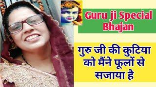 गुरुजी की कुटिया को फूलों से सजाया है || Guru Ji Bhajan || Special Bhajan !!!