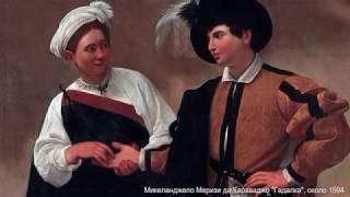 Микеланджело Меризи да Караваджо. Рассказывает Александр Таиров.