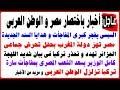 ملخص أهم الأخبار اليومية .. فى مصر و الوطن العربى اليوم !!!