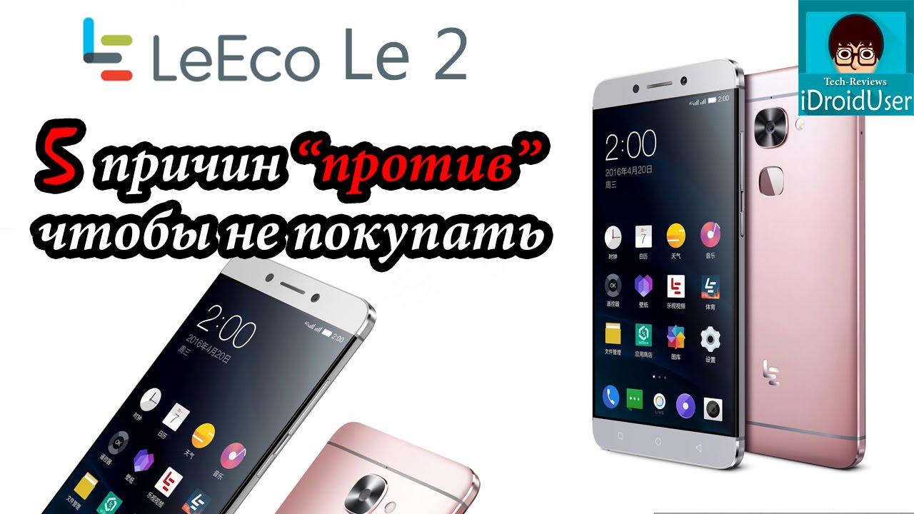 Мобильные телефоны, смартфоны leeco (letv): цены от 10 000руб. В магазинах красноярска. Выбрать и купить мобильный телефон лико (летв) с доставкой в красноярск и гарантией. Отзыв или комментарий. Leeco (letv ) le 2 x620 32gb фото leeco (letv) le 2 x620 32gb. Характеристики.