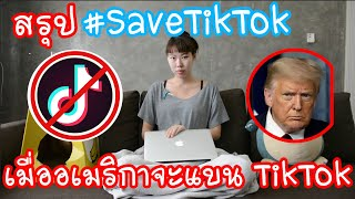 Hashtag: #saveTikTok เมื่ออเมริกาแบน TikTok, TikTok influencer จะทำยังไง กระทบคนไทยยังไง Ep.54