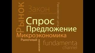 Спрос, предложение и рыночное равновесие. Микроэкономика. 1.