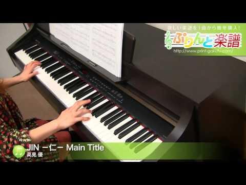 JIN -仁- Main Title 高見 優