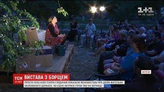 У Херсоні просто неба показали моно виставу про жительку окупованого Донбасу