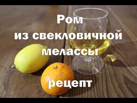 Рецепт приготовления рома в домашних условиях из свекловичной мелассы  Видео 18+