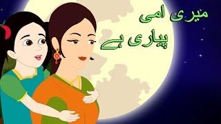 Meri Ammi Pyari Hay and More | میری امی پیاری ہے | Urdu Lori | Rhymes for Kids