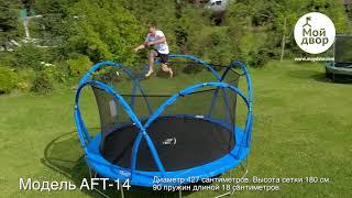 Обзор большого батута Active Fun AFT14 (427 см)