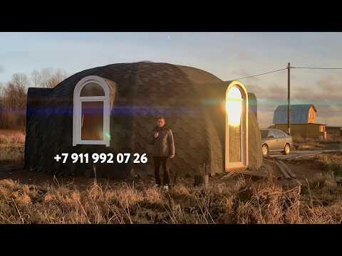 Приглашаю посмотреть мой купольный дом из ППУ