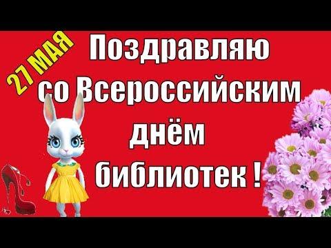 Поздравляю со Всероссийским днём библиотек 27 мая ! С праздником библиотекари !