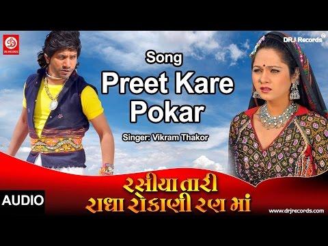 Preet Kare Pukar | Full Audio Song | Rasiya Tari Radha Rokani Ranma | Vikram Thakor, Mamta Soni