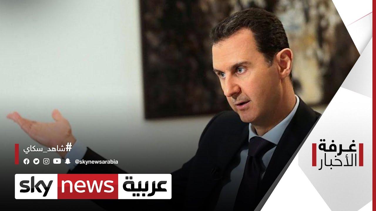 عملية سياسية بطيئة في سوريا وغياب استراتيجية أميركية | #غرفة_الأخبار  - نشر قبل 8 ساعة