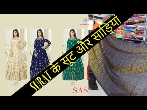 Ladies Saree and Suit || Surat textile Market || Wholesale market