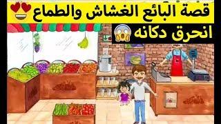 My play home قصة البائع الغشاش والطماع حكاية مثيرة قصص لعبة