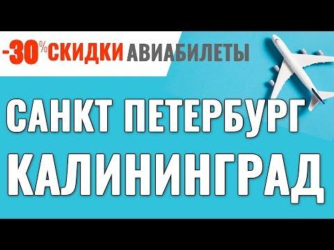 Санкт Петербург Калининград Авиабилеты Дешевые Билеты на Самолет