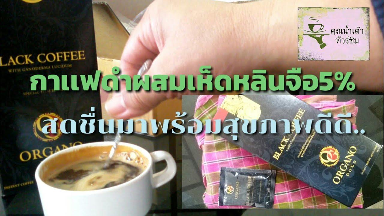 กาแฟดำผสมเห็ดหลินจือ5%|คุณน้ำเต้า  ทัวร์ชิม