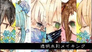 ミニ原画イラストメイキング thumbnail