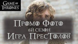 Промо - кадры из 6го сезона Игры престолов! СПОЙЛЕРЫ!