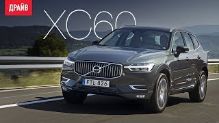 Volvo XC60 тест-драйв — репортаж Александра Тычинина