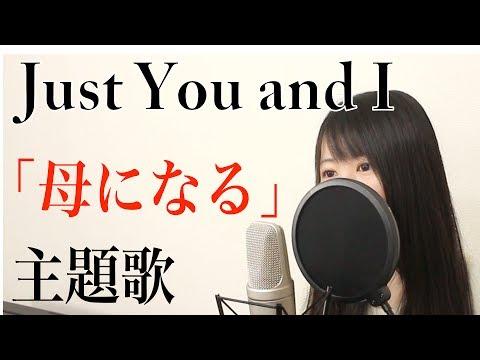 【フル歌詞付き】安室奈美恵『Just You And I』(ドラマ「母になる」主題歌)cover